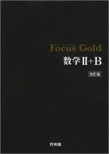 Focus Gold