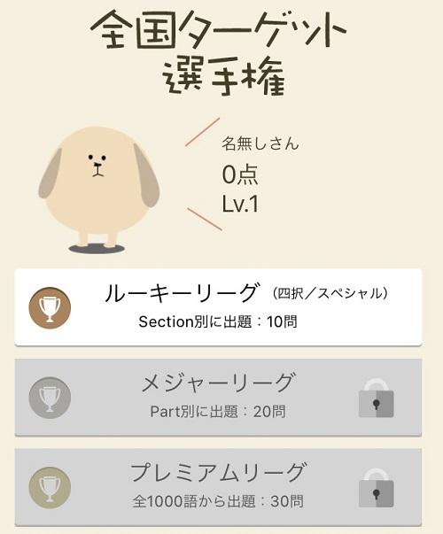 英熟語ターゲット1000のアプリ