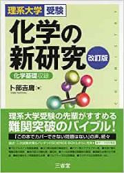 化学の新研究