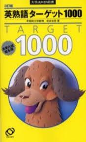 ターゲット英熟語1000