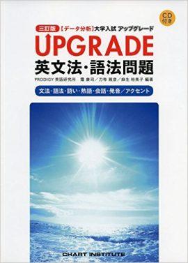 UPGRADE/アップグレード英文法・語法の使い方と勉強法【センター~早稲田慶應レベル】