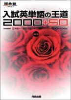 入試英単語の王道2000+50