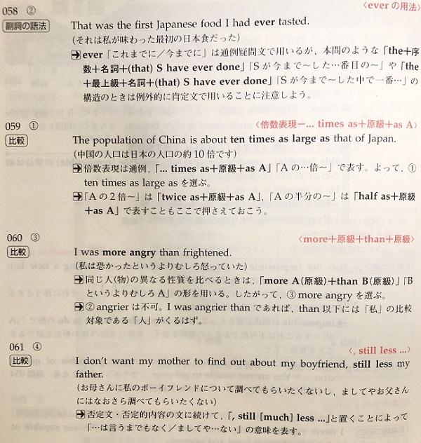 英文法ファイナル問題集の解説
