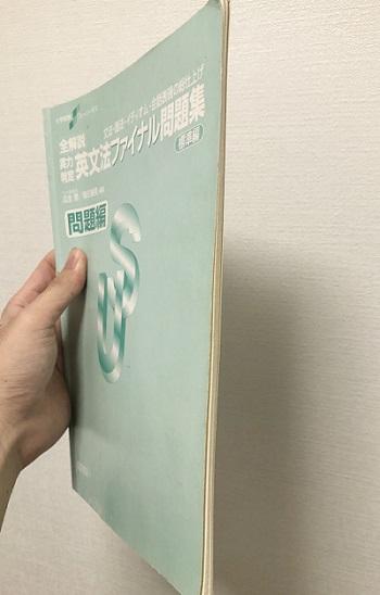 英文法ファイナル問題集の問題冊子