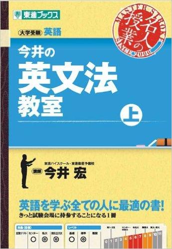 今井の英文法教室