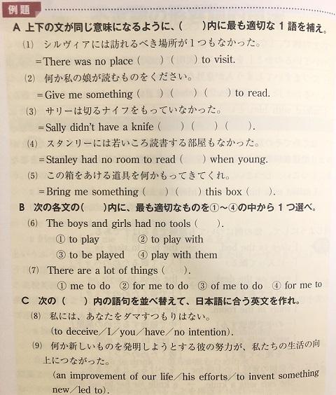 今井の英文法教室の例題