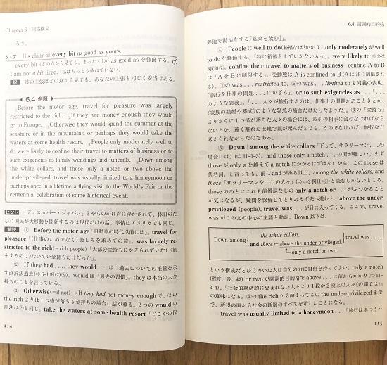 英文解釈教室の中身