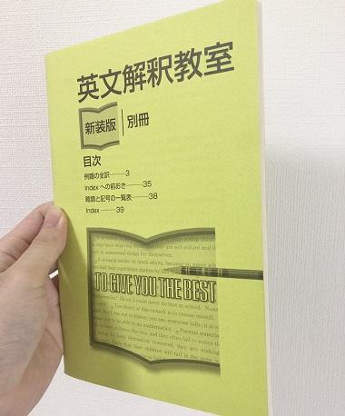 英文解釈教室の別冊