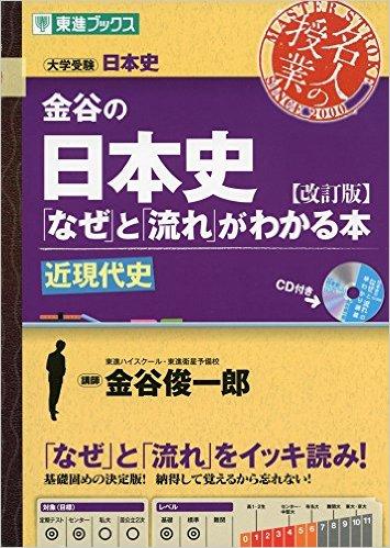 金谷の日本史「なぜ」と「流れ」がわかる本