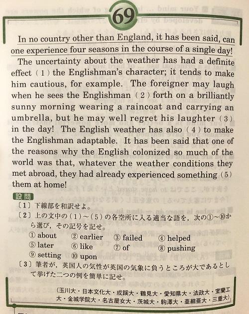 基礎英文問題精講の中身