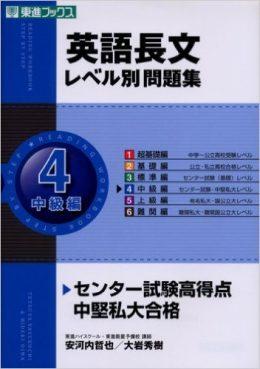 東進英語長文レベル別問題集の使い方!123456の難易度とCDを使った勉強法
