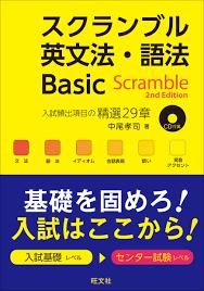 スクランブルBasic