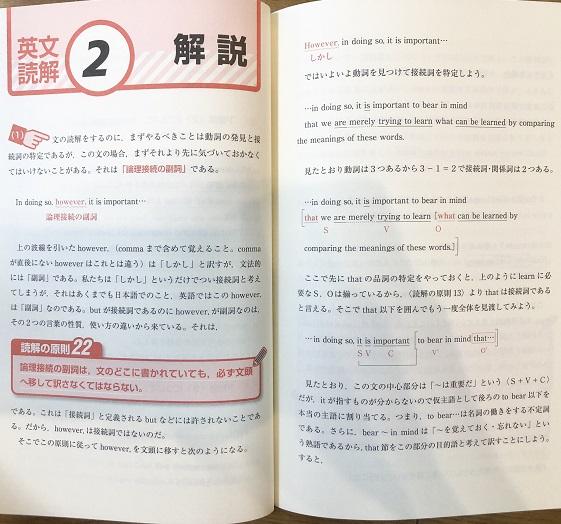富田の英文読解100の原則の解説