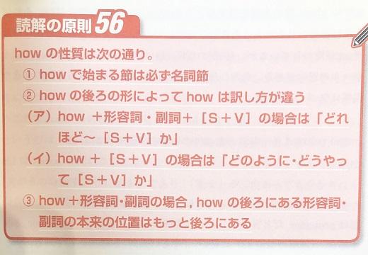 富田の英文読解の原則