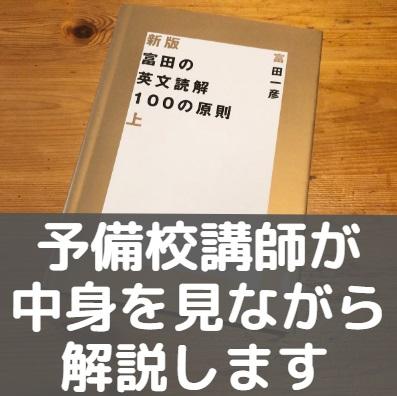 富田の英文読解100の原則