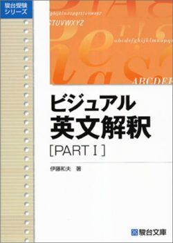 ビジュアル英文解釈の効果的な使い方と勉強法!PDFのやり方も【東大京大レベル】