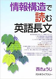 情報構造で読む英語長文