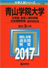 青山学院大学文学部の英語