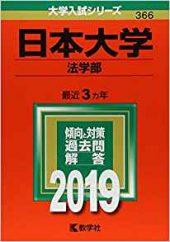 日大法学部英語