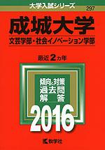 成城大学文芸学部英語
