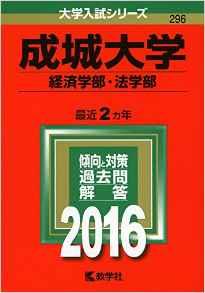成城大学経済学部英語