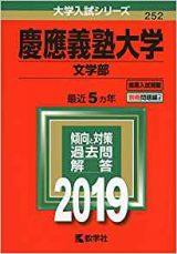 慶応義塾大学文学部英語