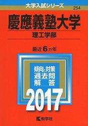 慶應義塾大学理工学部英語