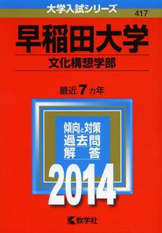 早稲田大学文化構想学部英語