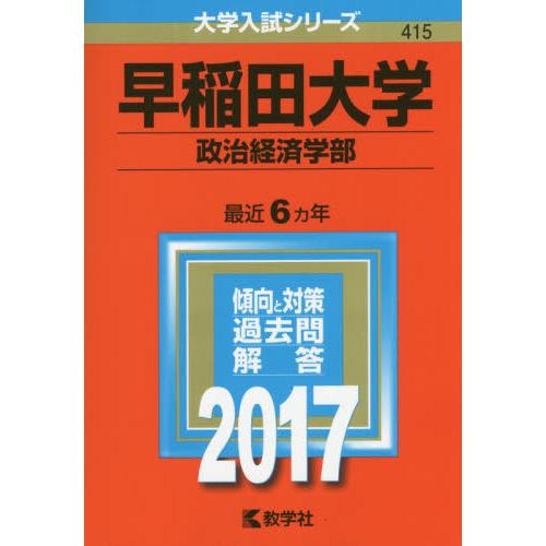 早稲田大学教育学部英語