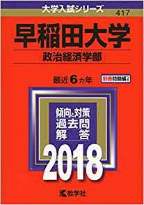 早稲田大学政経学部の英語