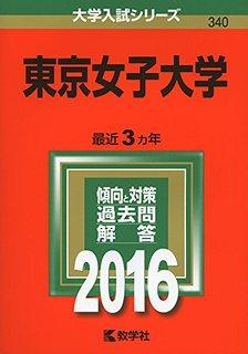 日本女子文学部日本史