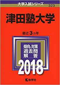 津田塾大学英文科の日本史