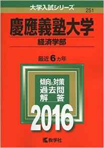 慶應義塾大学経済学部数学