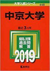 中京大学英語