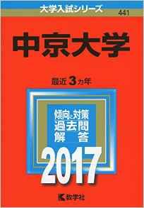 中京大学総合政策学部の英語