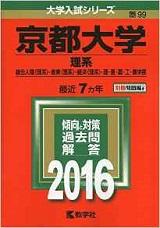 京都大学農学部の数学