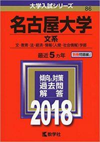 名古屋大学/名大の英語の傾向と対策!8割取るための参考書勉強法
