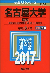 名古屋大学医学部英語