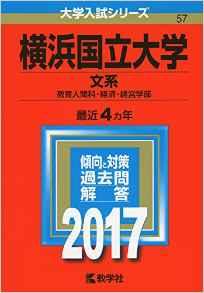 横浜国立大学経営学部英語