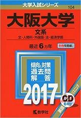 大阪大学人間科学部の英語