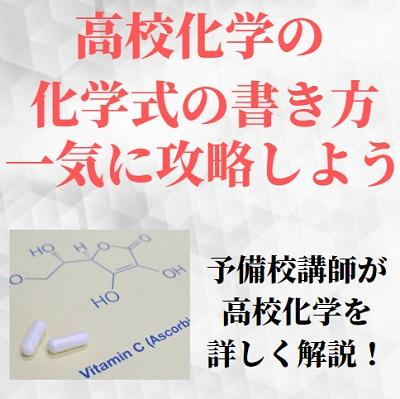 高校化学の化学式