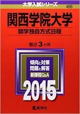 関西学院大学経済学部の国語