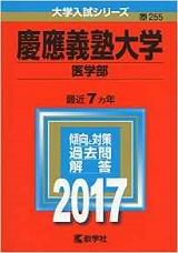慶應義塾大学医学部の数学