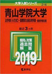 青山学院大学国際政治経済学部の英語