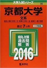 京都大学総合人間学部の国語