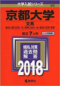京都大学の国語