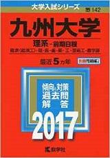 九州大学工学部化学
