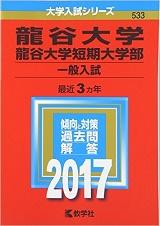 龍谷大法学部英語