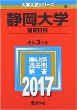 静岡大学法学部