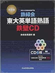 英単語帳鉄壁のCD